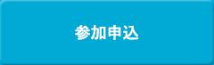 FECC 第12回 @ 静岡県男女共同参画センターあざれあ | 静岡市 | 静岡県 | 日本