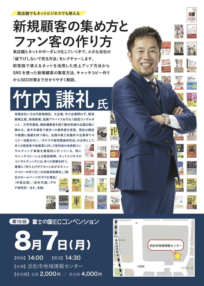 FECC 第15回 @ 浜松市地域情報センター | 浜松市 | 静岡県 | 日本